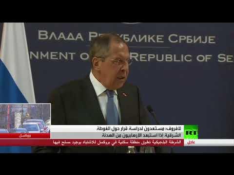 لافروف: مستعدون لدراسة قرار حول الغوطة الشرقية إذا استبعد الإرهابيون من الهدنة  - نشر قبل 15 دقيقة