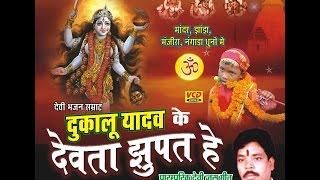 Kono Nariyr Mangt he - Devta Jhupat He - Singer Dukalu Yadav - Chhattisgarhi Jas Songs