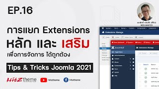 Ep.16 การแยก Extensions หลัก และ เสริม  - Tips and Tricks  joomla 2021