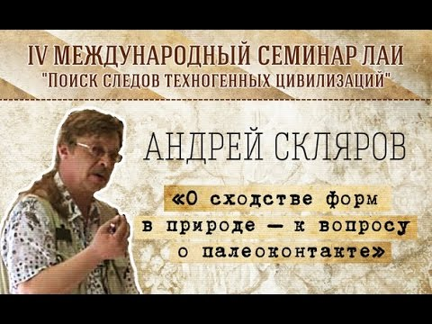А.Скляров 'О сходстве форм в природе – к вопросу о палеоконтакте' new