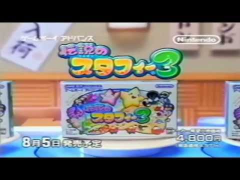 Perfume 伝説のスタフィー3 CM -...