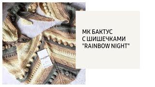 """МК -Вяжем Бактус с шишечками """"Rainbow night"""""""