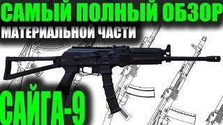 сАЙГА-9 Полный обзор материальной части