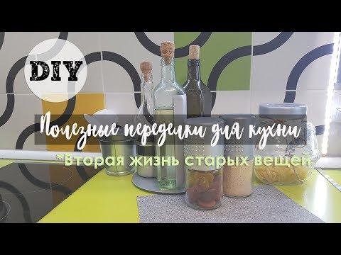 видео: diy| Вторая жизнь старых вещей | Полезные переделки для кухни из