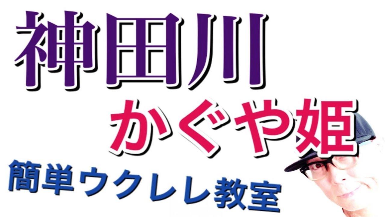 神田川 / かぐや姫・南こうせつ【ウクレレ 超かんたん版 コード&レッスン付】GAZZLELE