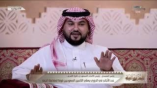 مداخلة على الهاتف ياسر المسحل  -رئيس الاتحاد السعودي لكرة القدم - بعد تعادل المنتخب أمام اليمن