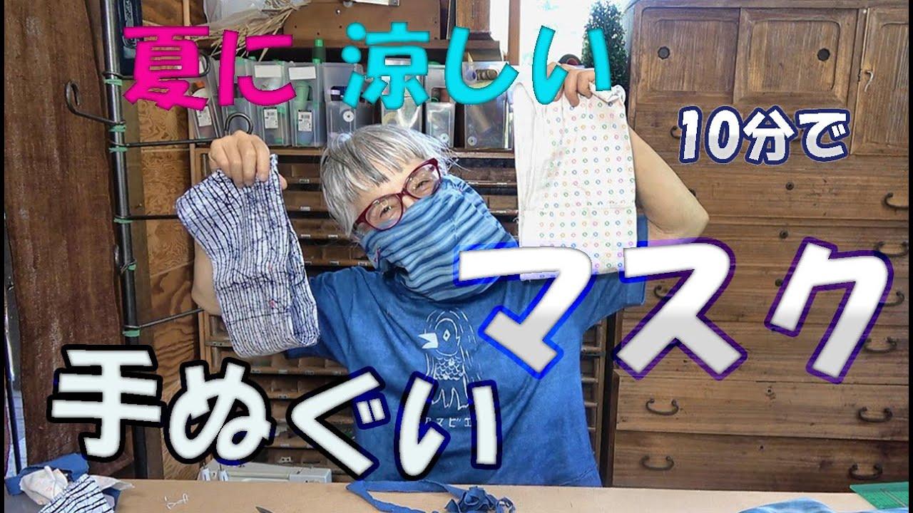 フェースマスク使わないときは、スヌード 、ストールに 10分でできる作り方 浴衣地で #facemask