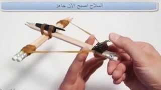 طريقة صنع سلاح يدوي خطير