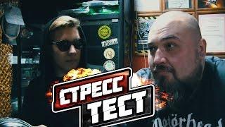 сТРЕСС ТЕСТ - Миша Тату