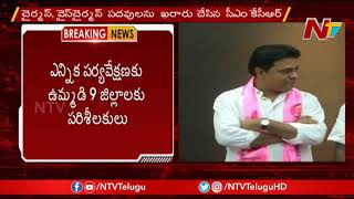 CM KCR Confirmed DCCB Chairman and Vice Chairman Posts in Telangana | NTV