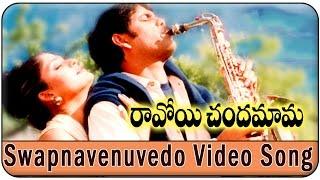 Swapnavenuvedo Video Song ||  Ravoyi Chandamama Movie || Nagarjuna Akkineni,Anjala Zhaveri