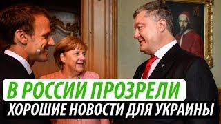 В России прозрели. Хорошие новости для Украины #3