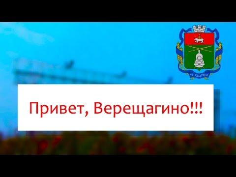 г верещагино пермский край знакомства