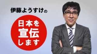 伊藤ようすけの「日本を宣伝します」 AAA 日高光啓 Ver.