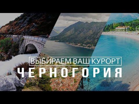 Курорты Черногории: какой выбрать?  / MONTENEGRO 2019