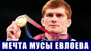 Олимпиада 2020 Детская мечта Мусы Евлоева сбылась он обладатель золотой олимпийской медали