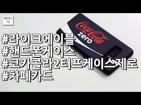 라이크에이블 갤럭시노트8 핸드폰 케이스 코카콜라2 터프케이스(#라이크에이블 #핸드폰케이스 #코카콜라2터프케이스제로 #차폐카드 #갤럭시노트8 #이쁜케이스 #복피디TV)