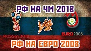 РОССИЯ на ЧМ2018 vs РОССИЯ на ЕВРО2008