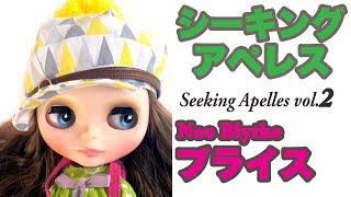【ネオブライス】シーキングアペレス 開封 .2 Neo Blythe Seeking Apelles Unboxing Act.2