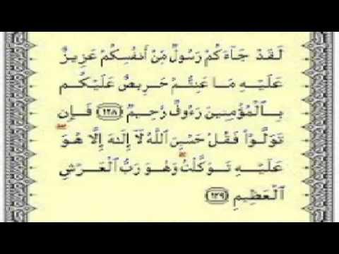 Surah At Taubah 128-129
