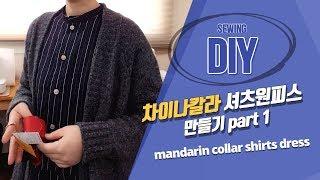 차이나카라 셔츠원피스 만들기 (feat.쉬운 옷 만들기…