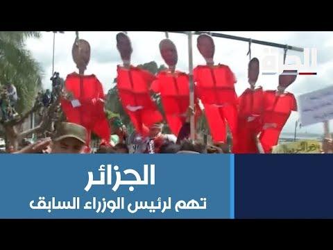 #الجزائر.. البنك المركزي يوجه تهما لرئيس الوزراء السابق  - 21:53-2019 / 4 / 15