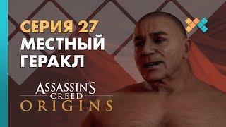 Местный Геракл |Серия 27| Прохождение Assassin's Creed Origins