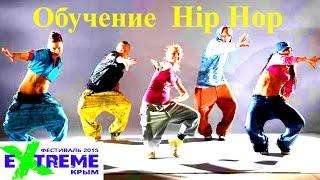 ОБУЧЕНИЕ ХИП ХОПУ КРЫМ EXTREME / МАСТЕР КЛАСС Hip Hope Dance