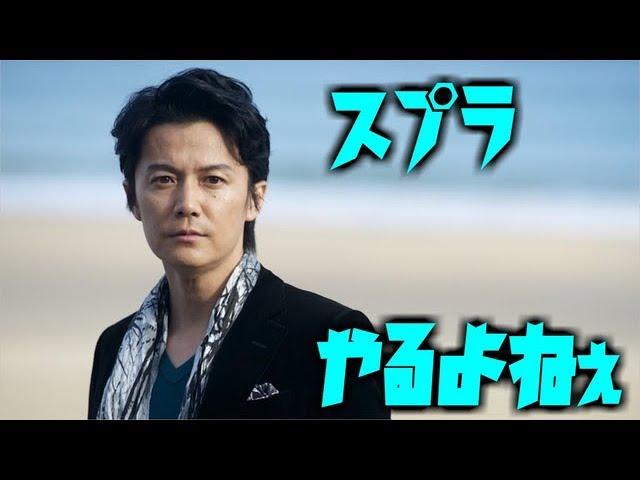 【スプラトゥーン2】似てないモノマネシリーズ 福山雅治編