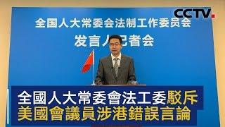全国人大常委会法制工作委员会发言人驳斥美国国会一些议员涉港错误言论 | CCTV