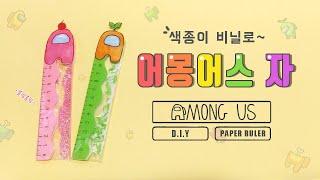 어몽어스 학용품 자 만들기 / 쉬운 종이접기 / ORI…