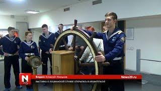Выставка о лоцманской службе открылась в Архангельске