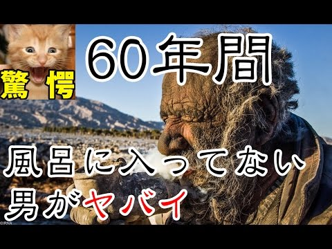 【閲覧注意】60年間風呂に入らなかった男の風貌・食事や趣味がヤバイ