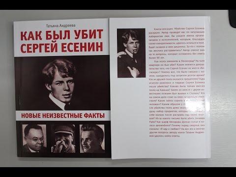 Как был убит Сергей Есенин. Новые неизвестные факты. Тайна гибели поэта раскрыта.