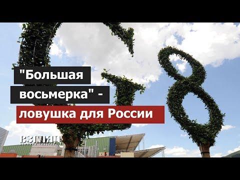 """""""Большая восьмерка"""" - ловушка для России"""