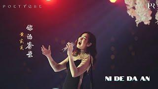 Ni De Da An《你的答案》黄家美 - Desy Huang