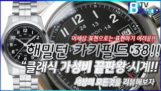 [BISHOPTV]클랙식 가성비 끝판왕시계! 해밀턴카키필드 리뷰