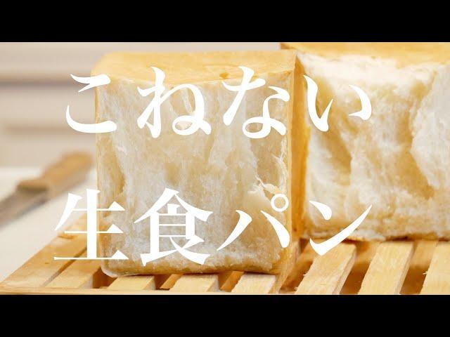 (タッパで作る簡単パン)こねずに熟成!〈生食パン〉Soft bread (English subtitle)