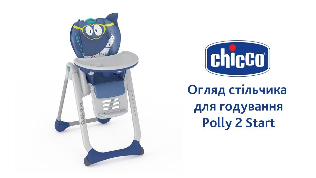 Стульчик chicco polly 2 в 1 happy land по цене 8999. 00 руб в интернет магазине детский мир. Описание, отзывы, аксессуары, характеристики.