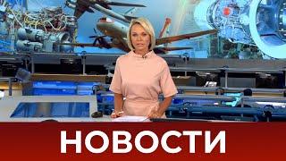 Выпуск новостей в 18:00 от 03.08.2020