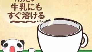 すぐ飲めるから嬉しいの。 三宅梢子 動画 18