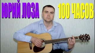 Юрий Лоза - 100 часов (Docentoff HD)