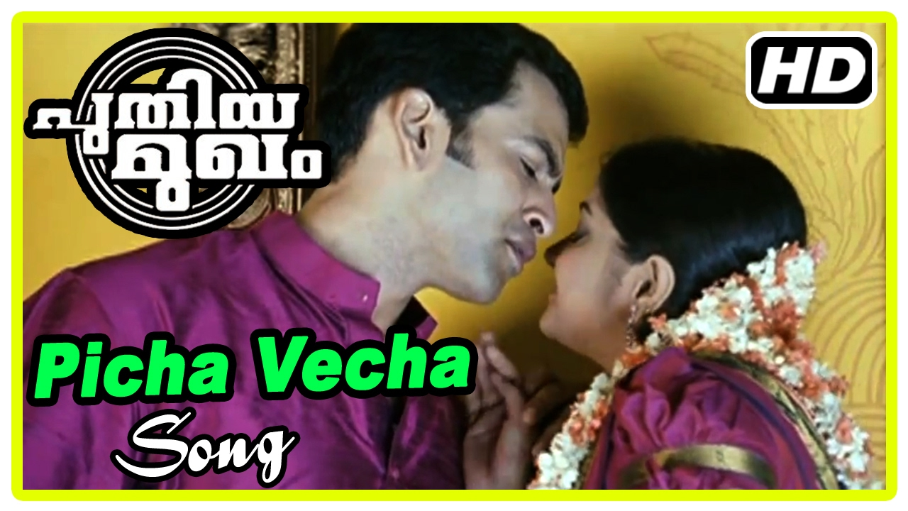 Puthiya mugham songs download, puthiya mugham malayalam mp3 songs.