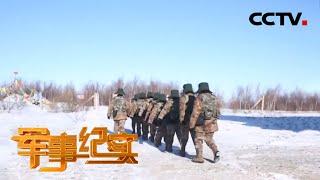 《军事纪实》 20200513 我为祖国守边疆 八千里边关上的青春| CCTV军事
