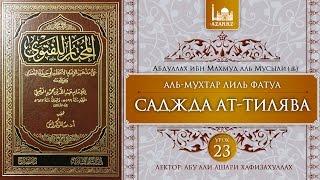 «Аль-Мухтар лиль-фатуа» - Ханафитский фикх. Урок 23 - Саджда ат-тилява | www.azan.kz