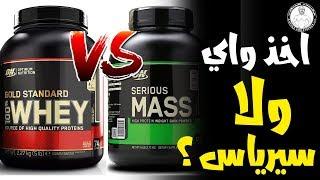 ما هو الفرق بين واي بروتين و سيرياس ماس؟ اعرف الان!