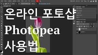 온라인 포토샵 Photopea 사용법