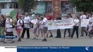Всероссийский слет Трезвости - 2018 (г. Южноуральск, 06.07.2018)