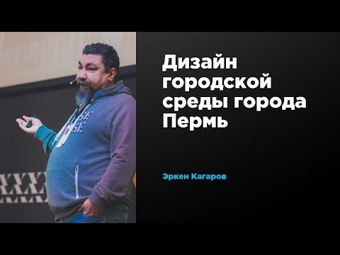 Дизайн городской среды города Пермь   Эркен Кагаров   Prosmotr