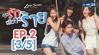 Love Songs Love Series ตอน จะรักหรือจะร้าย EP.2 [3/5]